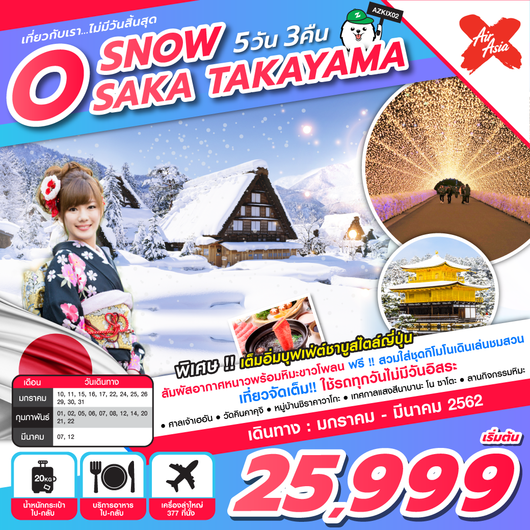 ทัวร์ญี่ปุ่น SNOW OSAKA TAKAYAMA 5D3N (JAN-MAR19) AZKIX02