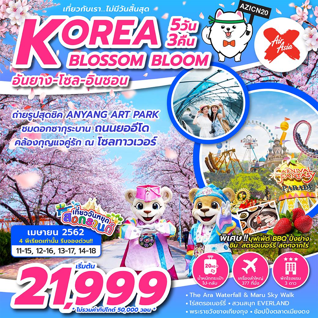สงกรานต์-ทัวร์เกาหลี-KOREA-BLOSSOM-BLOOM-5D-3N-(XJ)-AZICN20