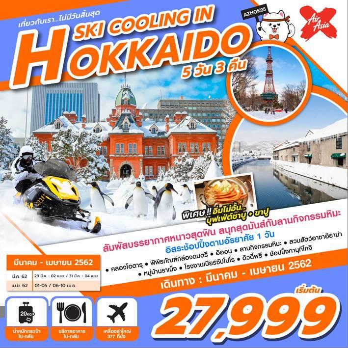 ทัวร์ญี่ปุ่น-SKI-COOLING-IN-HOKKAIDO-5D-3N-(MAR-APR19)-(AZHOK05)
