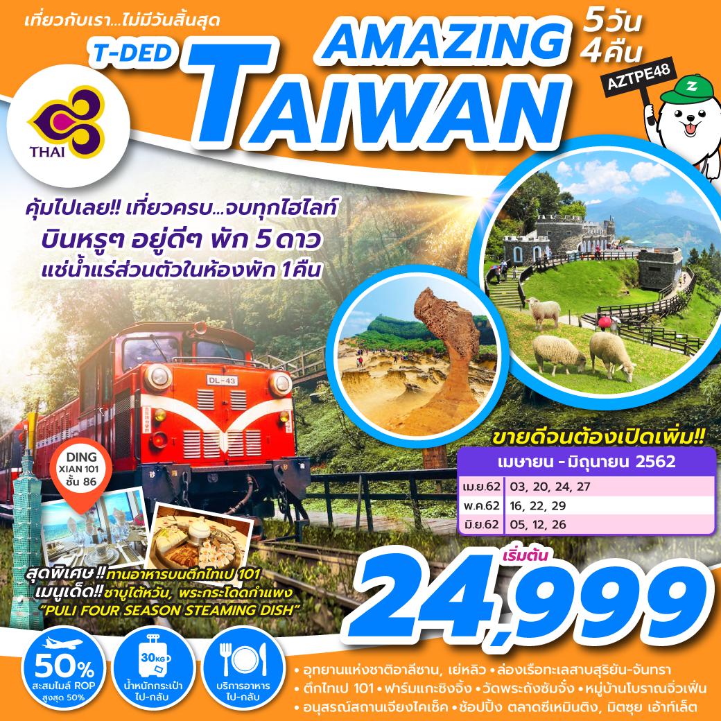 ทัวร์ไต้หวัน-T-DED-AMAZING-TAIWAN-5D-4N-(APR-JUN19)AZTPE48