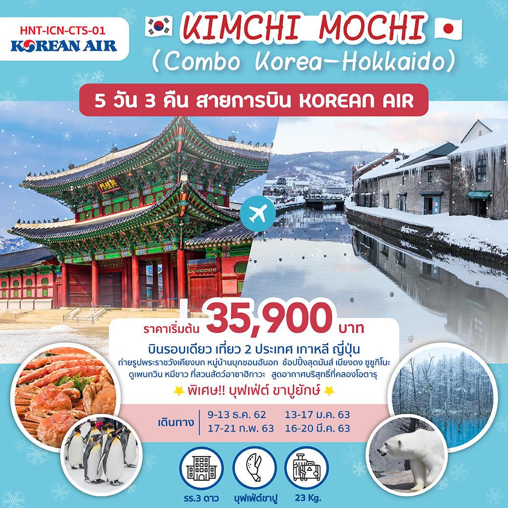 ทัวร์เกาหลี-คอมโบเกาหลี-ฮอกไกโด-KIMCHI-MOCHI-5วัน-3คืน-(MAR20)(HNT-ICN-CST-01)