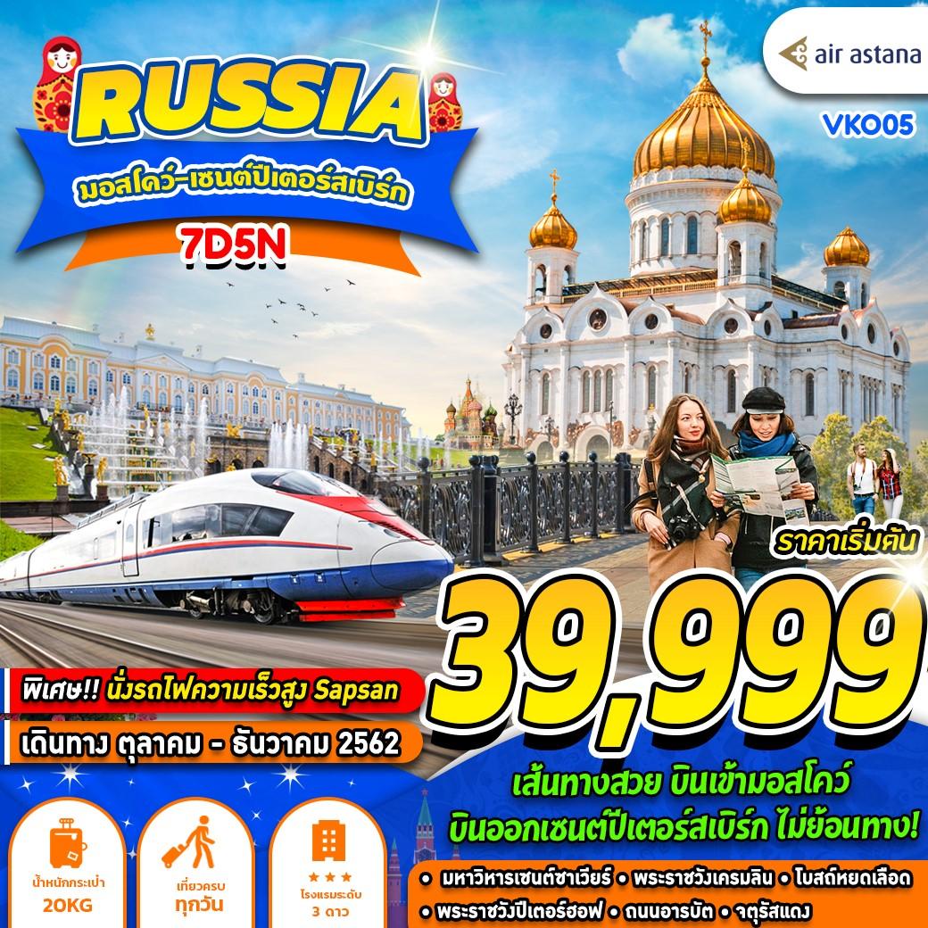 -ทัวร์รัสเซีย-RUSSIA-มอสโคว์-เซนต์-ปึเตอร์สเบิร์ก-7วัน-5-คืน-(NOV-DEC19)(VKO05)