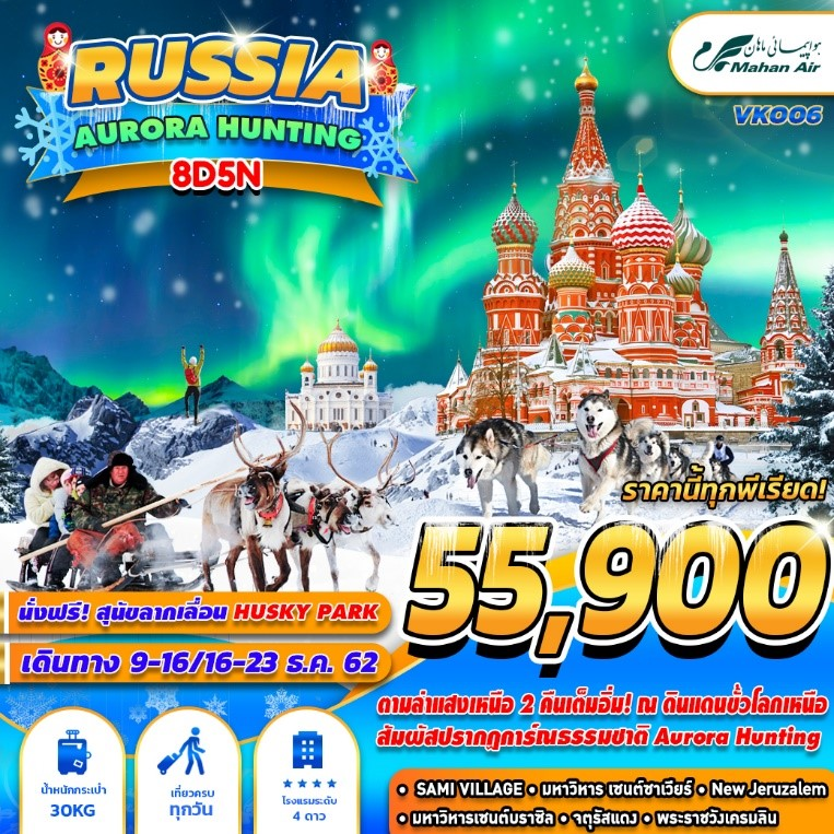 -ทัวร์รัสเซีย-RUSSIA-AURORA-HUNTING-8วัน5คืน-(DEC19)(VKO06)