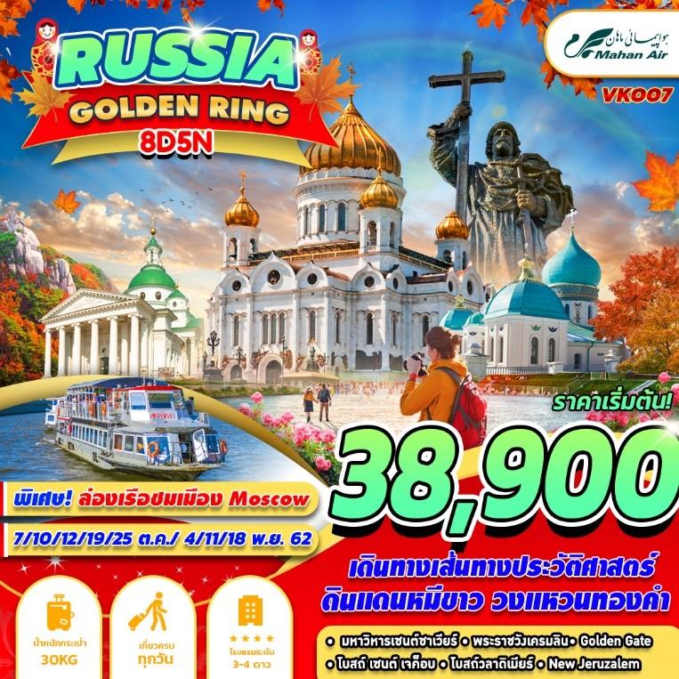 -ทัวร์รัสเซีย-RUSSIA-GOLDEN-RING-8วัน-5คืน-(OCT-NOV19)(VKO07)