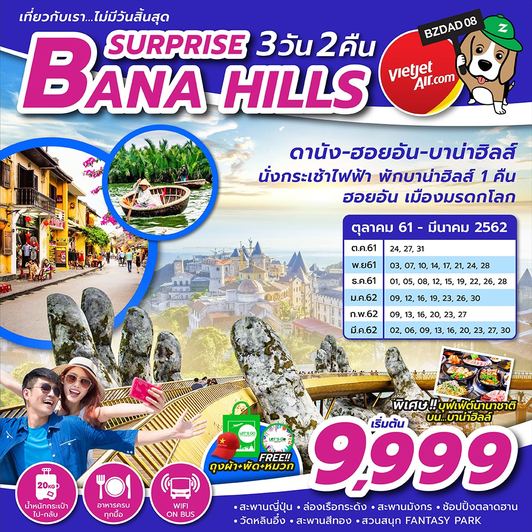 ทัวร์เวียดนามกลาง-SURPRISE-BANA-HILLS-3D2N-(OCT18-FEB19)-BZDAD08