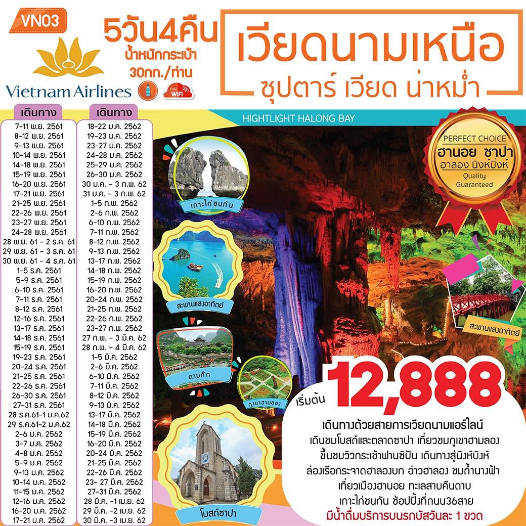 ทัวร์เวียดนามเหนือ-ปีใหม่-ฮานอย-ซาปา-นิงห์บิงห์-ซุปตาร์-น่าหม่ำ-5วัน-4คืน-(NOV18-MAR19)-VN03