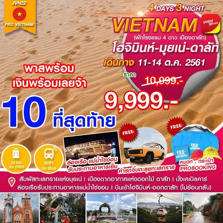 ทัวร์เวียดนามใต้-ปีใหม่-โฮจิมินห์-มุยเน่-ดาลัท-4วัน-3คืน-(OCT-DEC18)-PVN22-