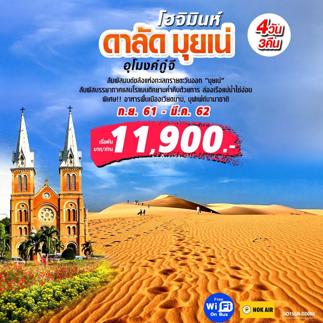 ทัวร์เวียดนามใต้-ปีใหม่-โฮจิมินห์-ดาลัด-มุยเน่-อุโมงค์กู๋จี-4วัน-3คืน-(OCT-MAR19)DD003-