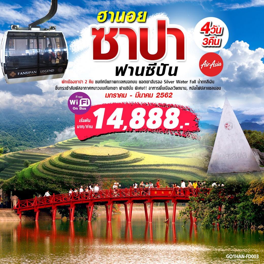 ทัวร์เวียดนาม-สุขใจ-ฮานอย-ซาปา-ฟานซิปัน-4วัน-3คืน-(JAN-MAR19)-FD003