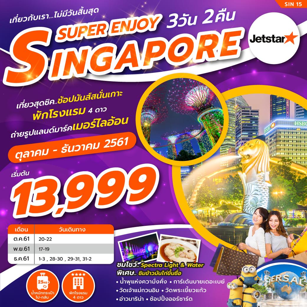 ปีใหม่-ทัวร์สิงคโปร์-SINGAPORE-SUPER-ENJOY-3-วัน-2-คืน-(OCT18-JAN19)-(3K)