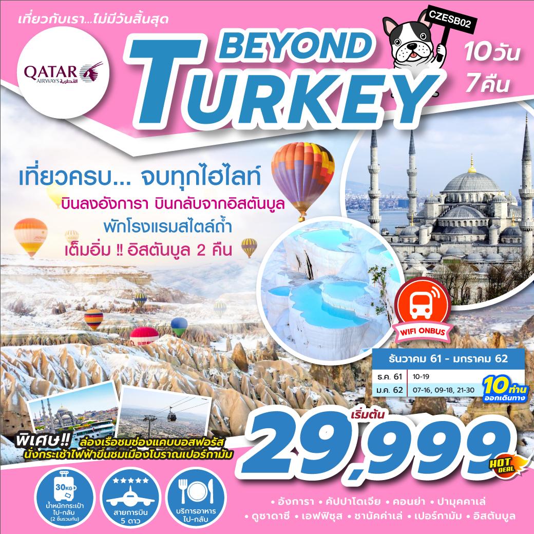 ทัวร์ตุรกี-BEYOND-TURKEY-10D7N-(DEC18-JAN19)-CZESB02
