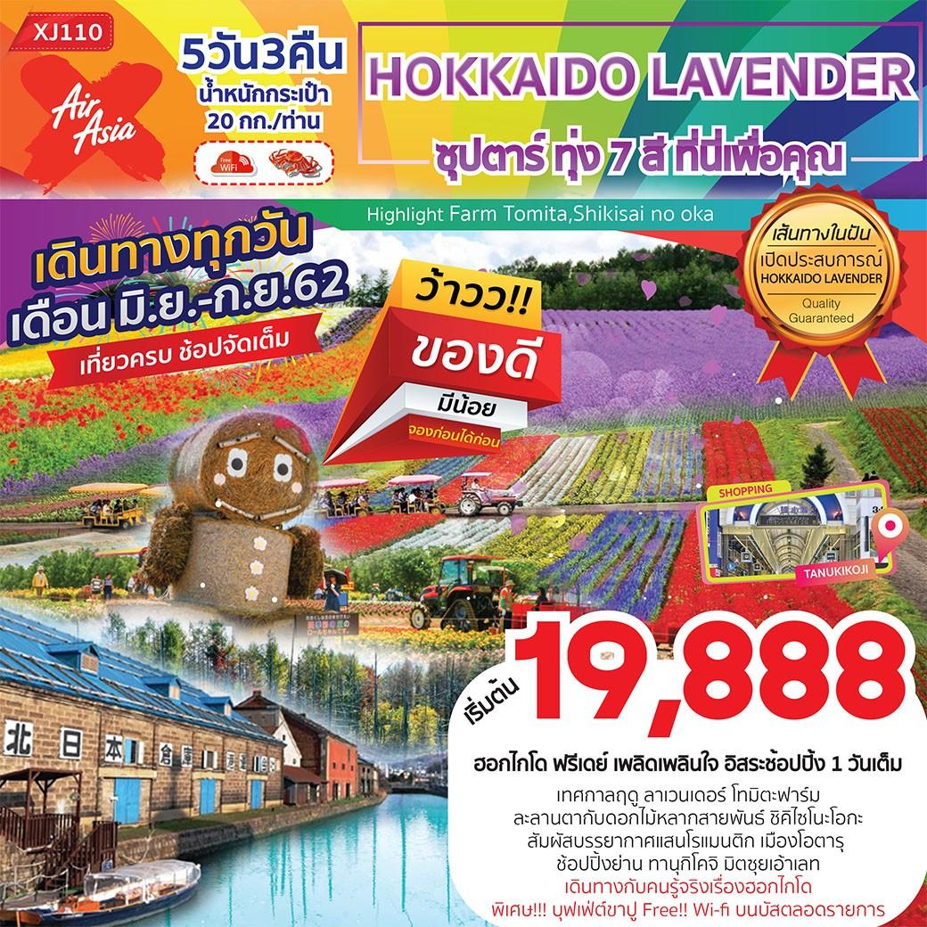 ทัวร์ญี่ปุ่น HOKKAIDO LAVENDER ทุ่ง7สี ที่นี่เพื่อคุณ 5วัน 3คืน (JUN-SEP19)(XJ110)