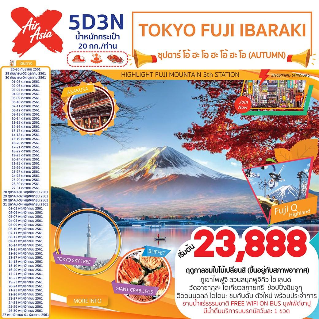ทัวร์ญี่ปุ่น-TOKYO-FUJI-IBARAKI-ซุปตาร์-AUTUMN-(NOV18)-XJ65