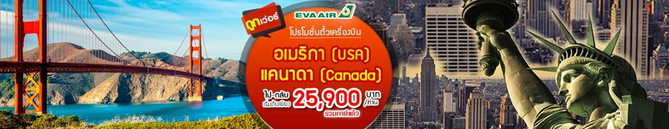 โปรโมชั่นตั๋วเครื่องบินไปกลับ อเมริกา (usa) // แคนาดา (can) เริ่มต้น 25,900 รวมภาษี!!!