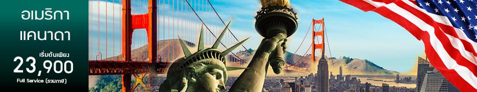 โปรโมชั่นตั๋วเครื่องบินไปกลับ อเมริกา (usa) // แคนาดา (can) เริ่มต้น 23,900 รวมภาษี!!!