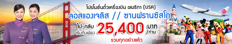 promotion (ci) lax & sfo 25,400 thb.