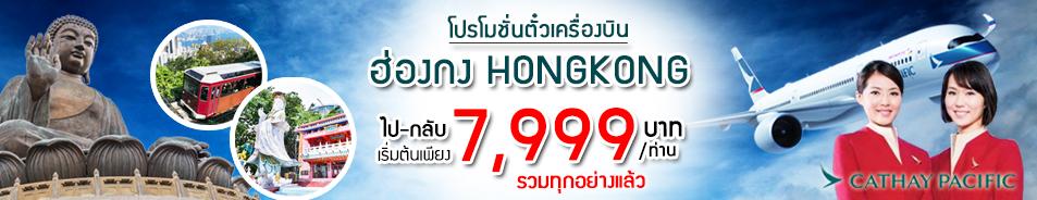 ตั๋วเครื่องบินไปกลับกรุงเทพ-ฮ่องกง  cathay pacific airways