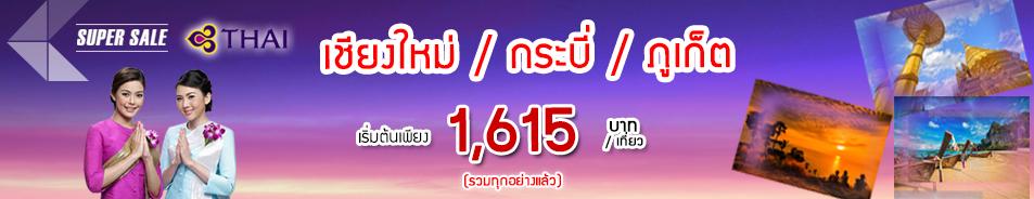 โปรโมชั่นตั๋วเครื่องบินภายในประเทศ เชียงใหม่ (cnx)- ภูเก็ต (hkt) - กระบี่ (kbv)