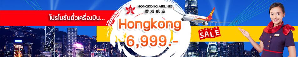 โปรโมชั่นตั๋วเครื่องบิน ไป-กลับ ฮ่องกง (hx)