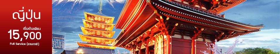 โปรโมชั่นตั๋วญี่ปุ่น jal 15,900.-