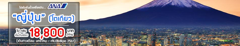 โปรโมชั่นตั๋วเครื่องบินบินตรงสู่โตเกียว (นาริตะ/ฮาเนดะ) ana