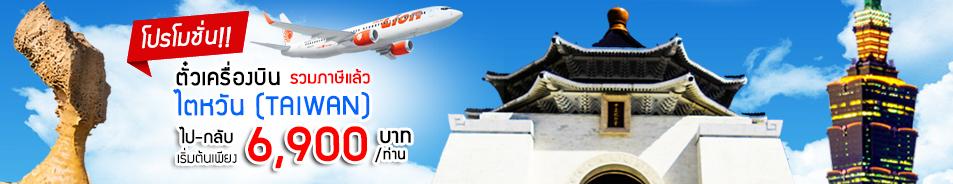 """โปรโมชั่นตั๋วเครื่องบินไปกลับ """"ไทเป ไต้หวัน (taipei, taiwan)"""""""