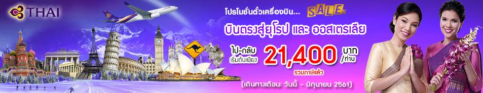 โปรโมชั่นเดือนแห่งความรักการบินไทย