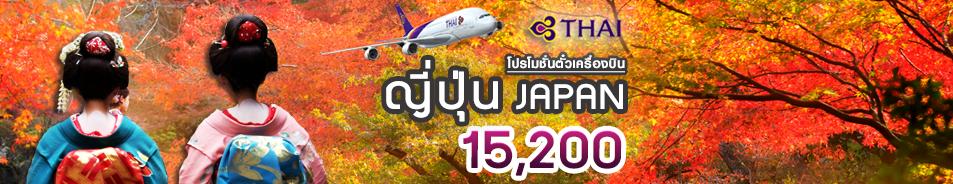 โปรโมชั่นบินตรงสู่ ::ญี่ปุ่น:: tg เดินทางเป็นคู่