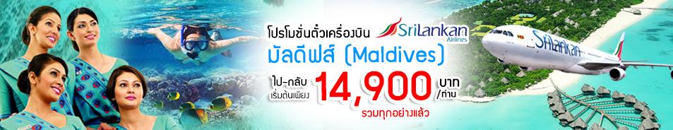 โปรโมชั่นตั๋วเครื่องบิน มัลดีฟส์ (maldives) - ul