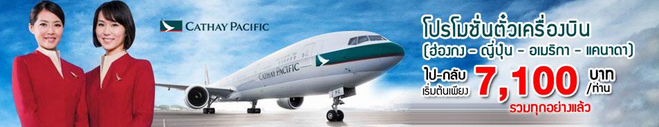 ตั๋วเครื่องบิน cathay pacific airways