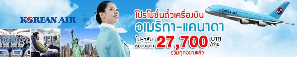 โปรโมชั่นตั๋วเครื่องบินสายการบิน korean air เส้นทาง
