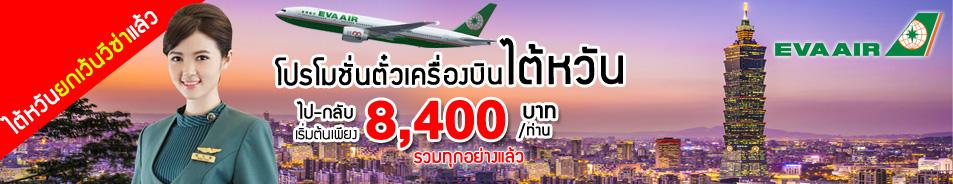 โปรโมชั่นตั๋วเครื่องบินบินตรงสู่ เมืองไทเป ประเทศไต้หวัน