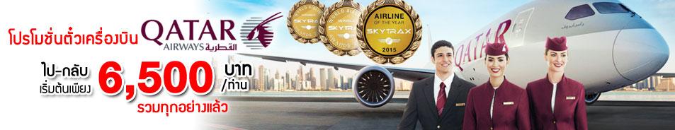 โปรโมชั่นตั๋ว qatar airways (qr)
