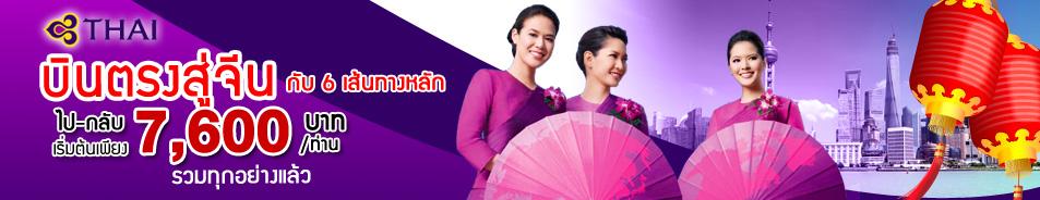 """โปรโมชั่นพิเศษสายการบินไทย บินตรงสู่ """"ดินแดนมังกร จีนแผ่นดินใหญ่ กับ 6 เส้นทางหลัก"""""""