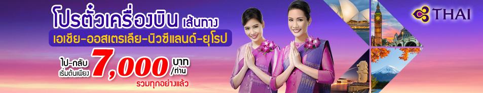 โปรโมชั่นสายการบินไทย