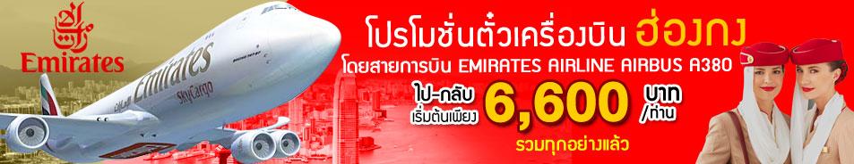 โปรโมชั่นตั๋วเครื่องบินเส้นทางฮ่องกง โดยสายการบิน emirates airline (ek)