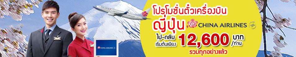 โปรโมชั่นตั๋วเครื่องบิน ไป-กลับญี่ปุ่น