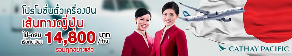 ตั๋วเครื่องบิน cathay pacific airways เส้นทางญี่ปุ่น