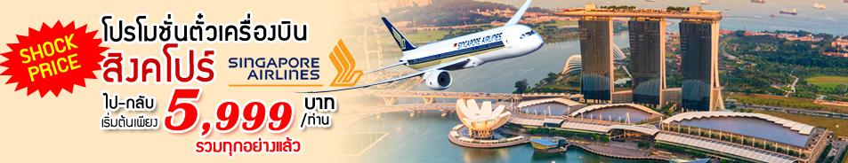 โปรโมชั่นตั๋วเครื่องบินไปกลับสิงคโปร์ singapore airlines