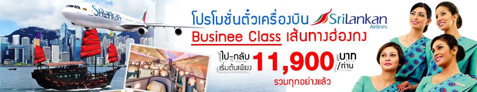 โปรโมชั่นตั๋วเครื่องบินชั้นธุรกิจ (business class) โดยสายการบินsrilankan airlines (ul)