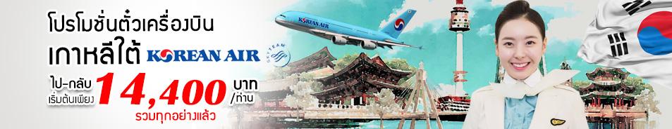 โปรโมชั่นตั๋วเครื่องบินเกาหลีใต้ โดยสายการบิน korean air (ke)
