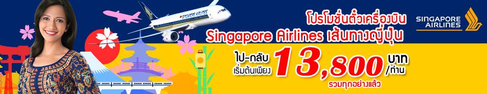 โปรโมชั่น early bird singapore airlines (sq)