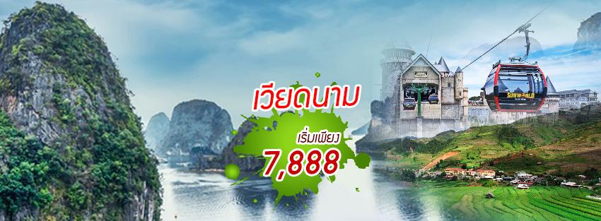 ตั๋วเครื่องบินเวียดนาม