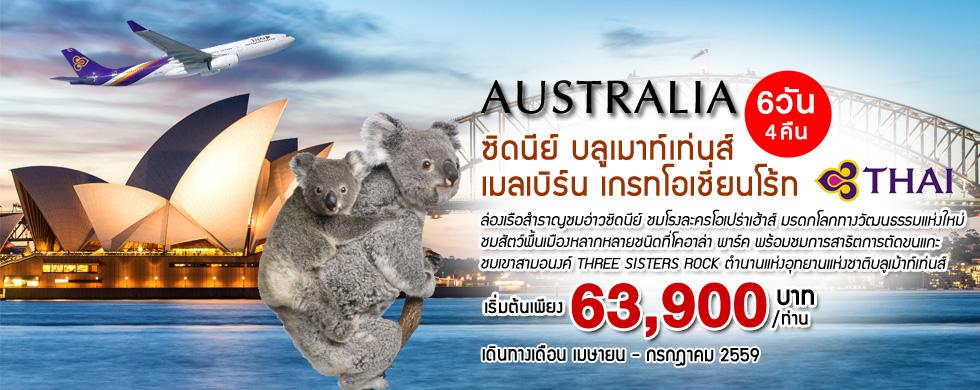 ตั๋วเครื่องบินออสเตรเลีย