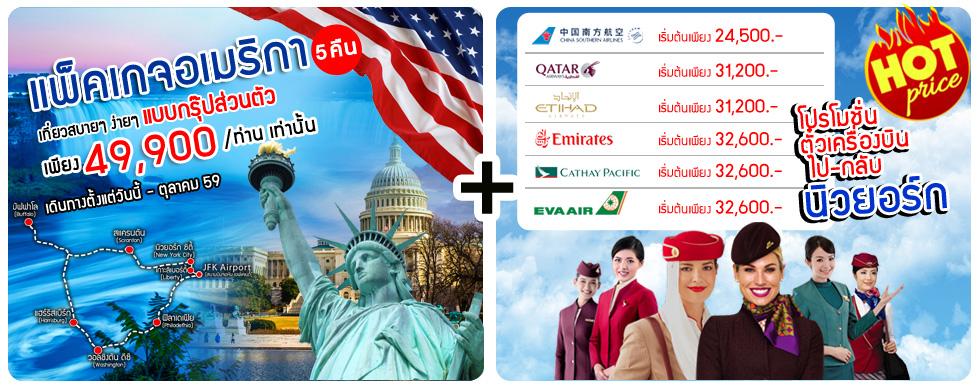ตั๋วเครื่องบินอเมริกา