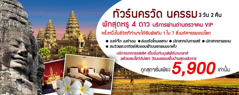 ตั๋วเครื่องบินกัมพูชา
