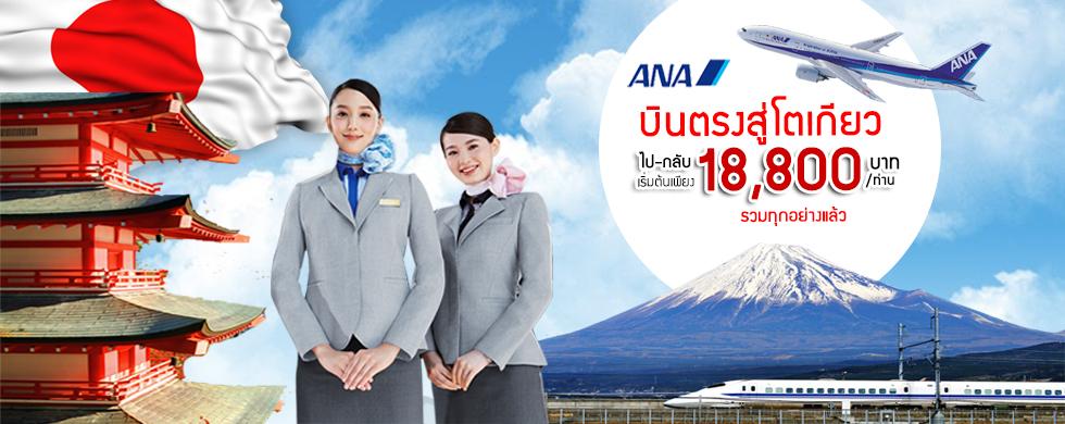ตั๋วเครื่องบินญี่ปุ่น